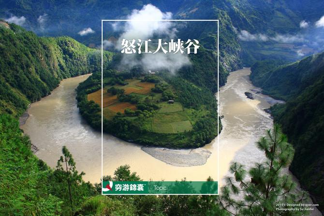 怒江大峡谷穷游锦囊封面