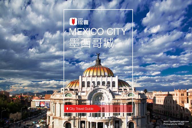 墨西哥城穷游锦囊封面