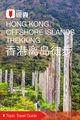 香港离岛徒步穷游锦囊