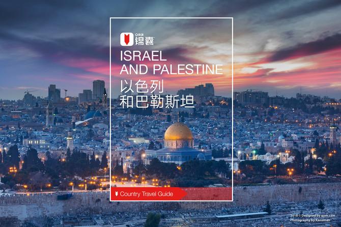 以色列和巴勒斯坦穷游锦囊封面
