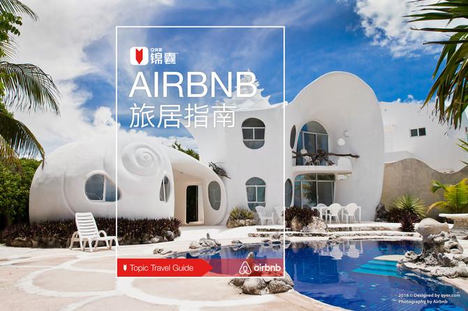 Airbnb旅居指南穷游锦囊封面