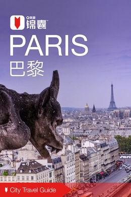 巴黎穷游锦囊