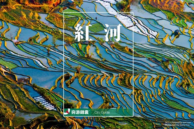 红河穷游锦囊封面