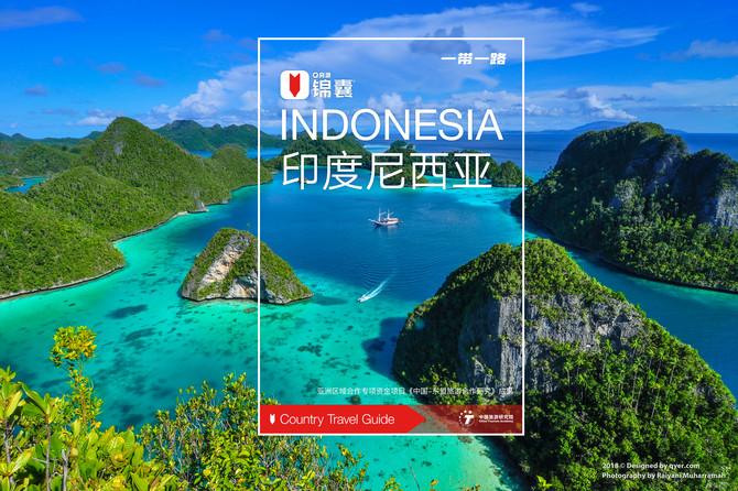 印度尼西亚穷游锦囊封面
