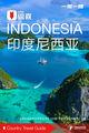 印度尼西亚穷游锦囊