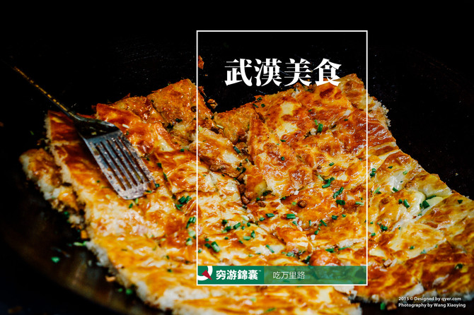 武汉美食穷游锦囊封面