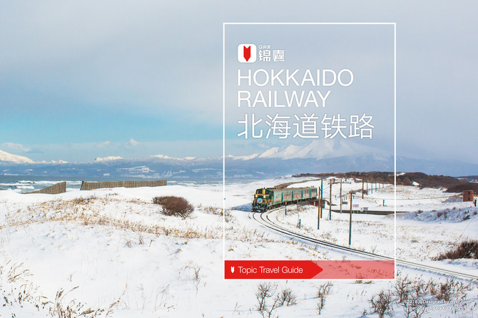 北海道铁路穷游锦囊封面