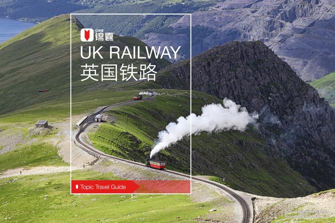 英国铁路穷游锦囊封面