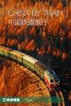 中国铁道旅行穷游锦囊