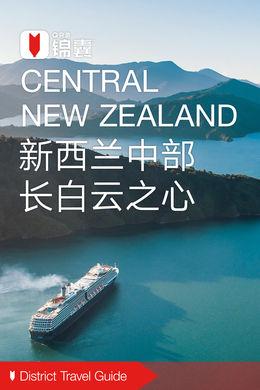 新西兰中部 长白云之心穷游锦囊