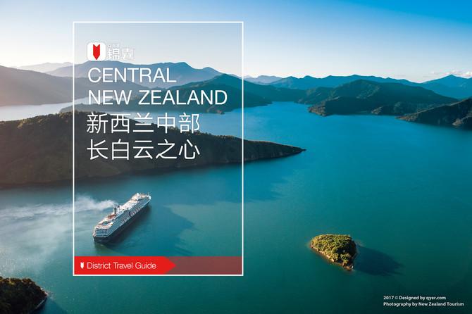 新西兰中部 长白云之心穷游锦囊封面