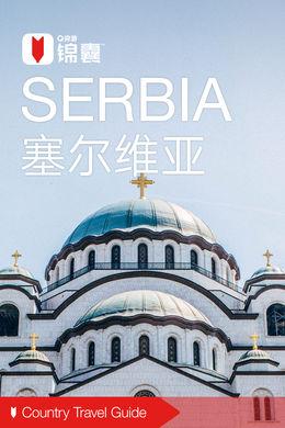 塞尔维亚穷游锦囊