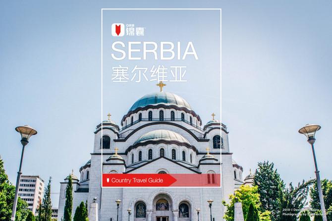 塞尔维亚穷游锦囊封面