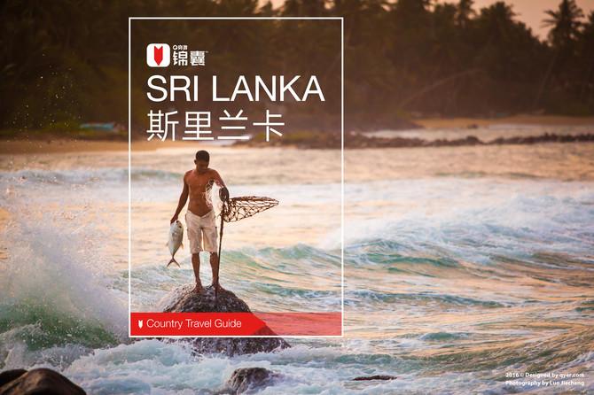 斯里兰卡穷游锦囊封面
