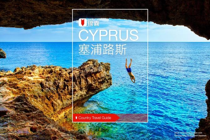 塞浦路斯穷游锦囊封面