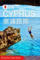 塞浦路斯穷游锦囊