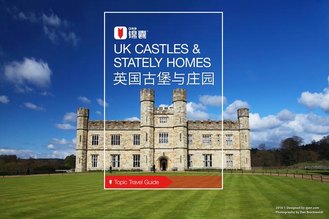 英国古堡与庄园穷游锦囊封面