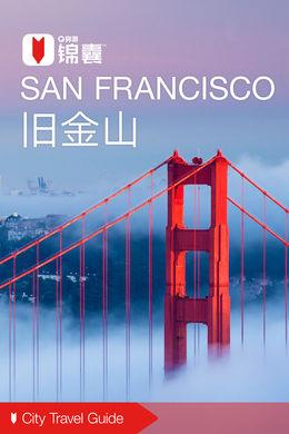 旧金山穷游锦囊