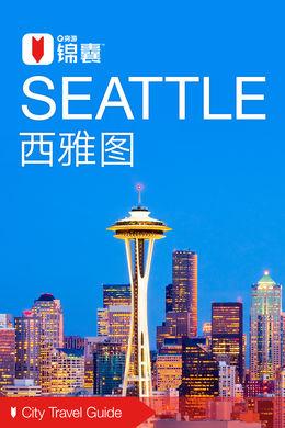 西雅图穷游锦囊