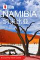 纳米比亚穷游锦囊