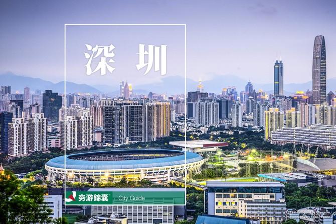 深圳穷游锦囊封面