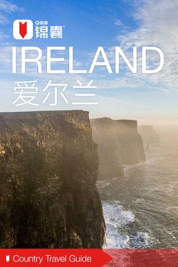 爱尔兰穷游锦囊