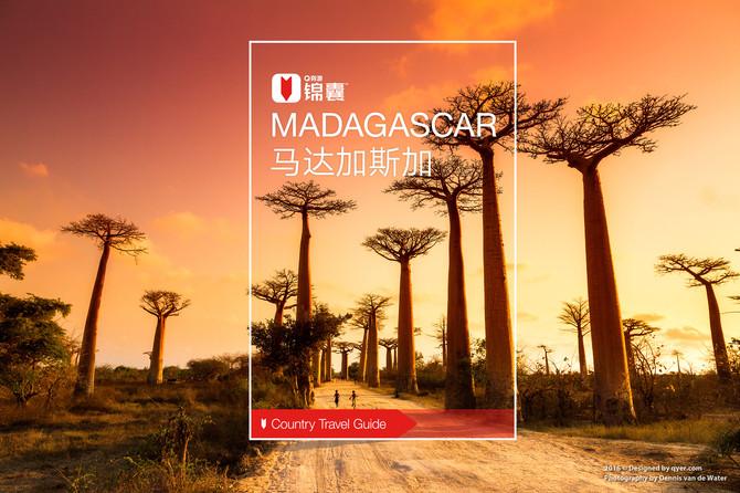 马达加斯加穷游锦囊封面