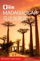 马达加斯加穷游锦囊