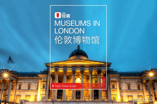 伦敦博物馆穷游锦囊封面