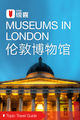伦敦博物馆穷游锦囊