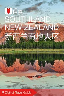 新西兰南地大区穷游锦囊