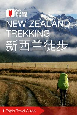 新西兰徒步穷游锦囊