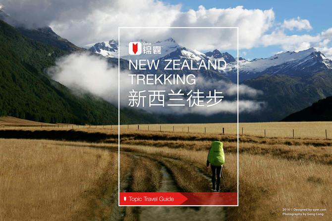 新西兰徒步穷游锦囊封面