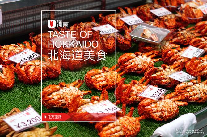 北海道美食穷游锦囊封面