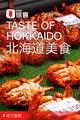 北海道美食穷游锦囊