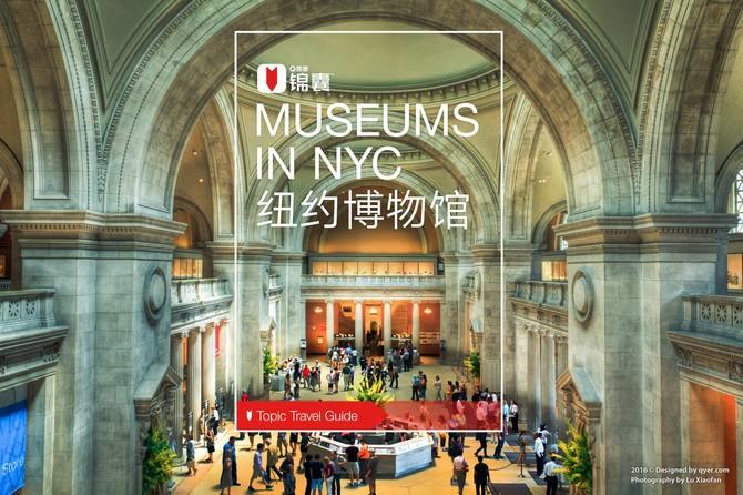 纽约博物馆穷游锦囊封面
