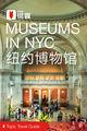 纽约博物馆穷游锦囊