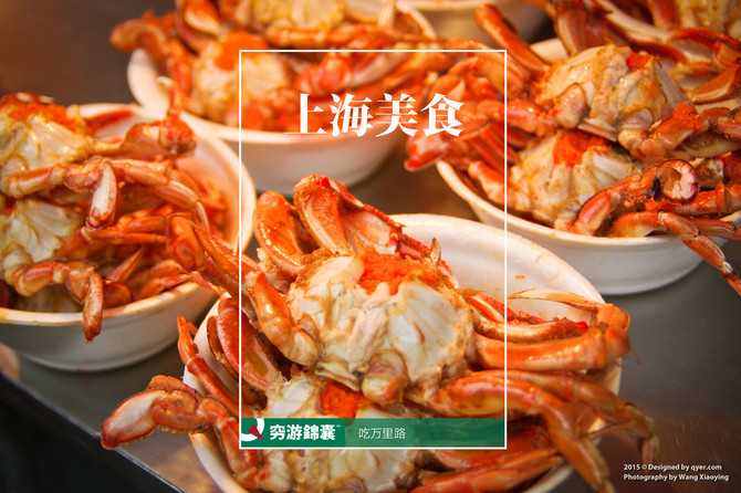 上海美食穷游锦囊封面