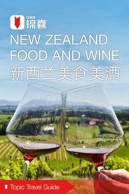 新西兰美食美酒穷游锦囊