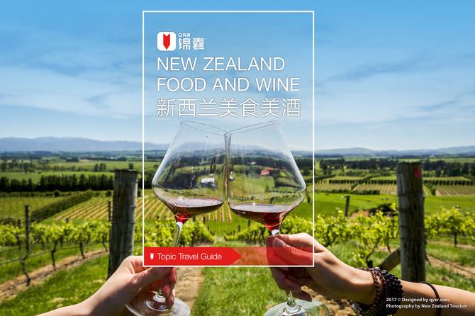 新西兰美食美酒穷游锦囊封面