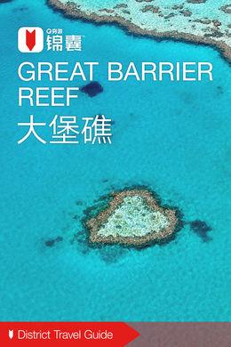 大堡礁穷游锦囊