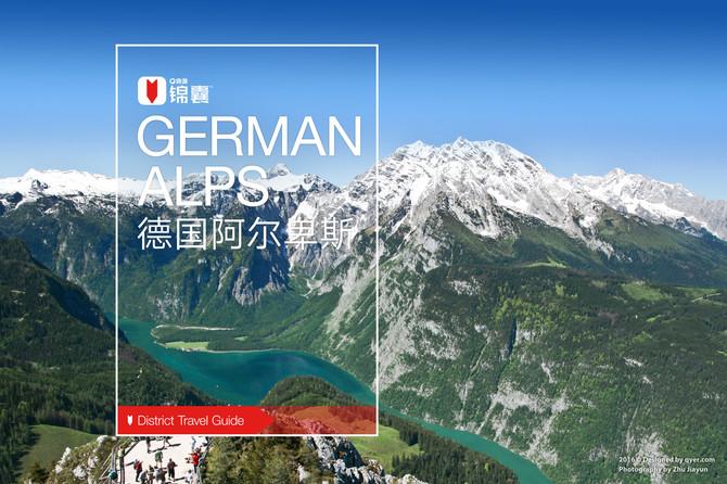 德国阿尔卑斯穷游锦囊封面