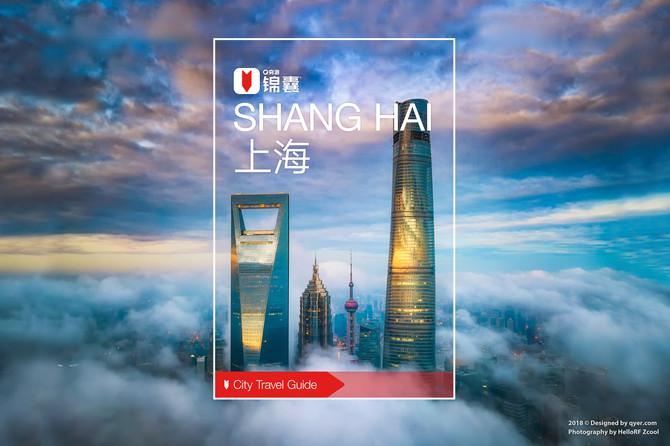 上海穷游锦囊封面