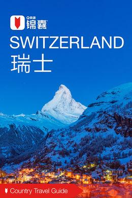 瑞士穷游锦囊