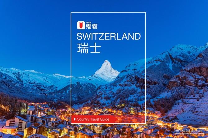 瑞士穷游锦囊封面