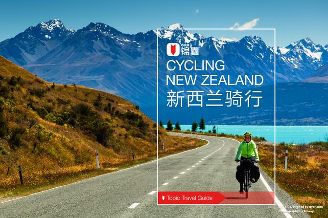 新西兰骑行穷游锦囊封面