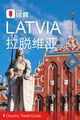 拉脱维亚穷游锦囊