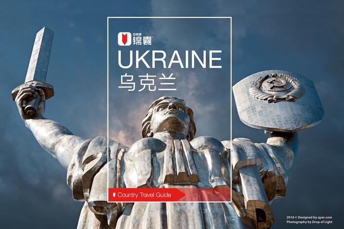 乌克兰穷游锦囊封面