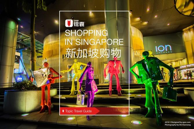 新加坡购物穷游锦囊封面