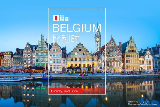 比利时穷游锦囊封面